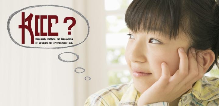 RICE:一般社団法人教育環境研究機構とは?